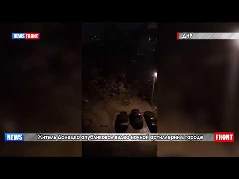 Житель Донецка опубликовал видео ночной артиллерии в городе