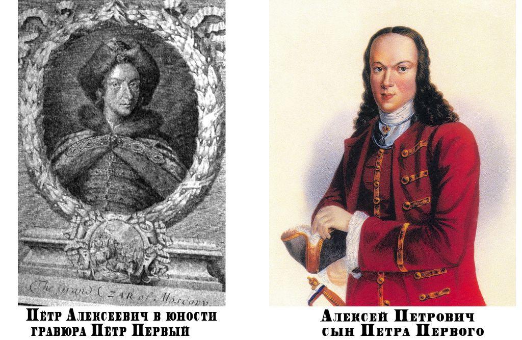 Пётр Первый в юности (слева). Сын Петра Первого Алексей (похожесть) (справа).