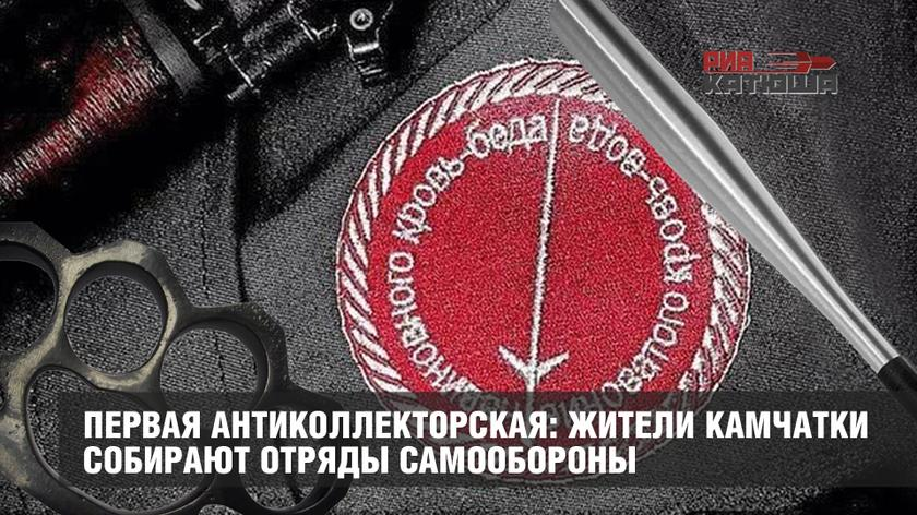 Первая антиколлекторская: жители Камчатки собирают отряды самообороны