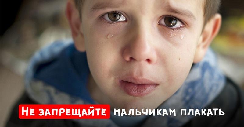 Мальчишки тоже плачут!