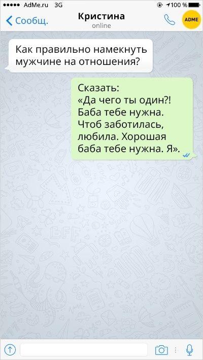 16 СМС, которые доказывают, …