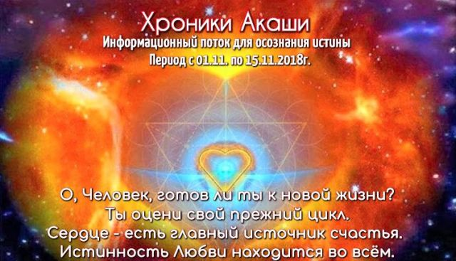Хранители Вселенских знаний. Информационный поток от 31.10.18г