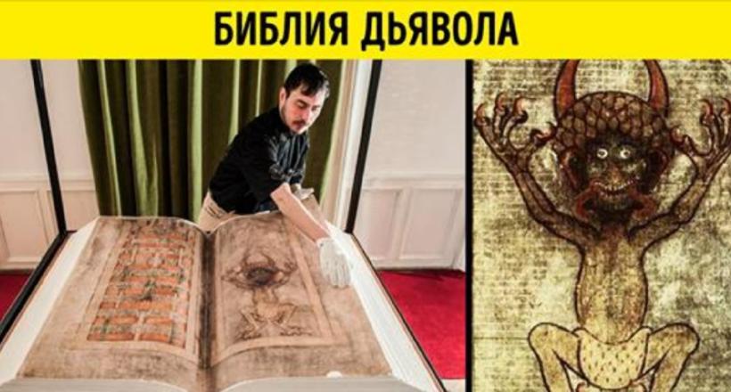 9 исторических артефактов, при виде которых даже у ученых изумленно округляются глаза