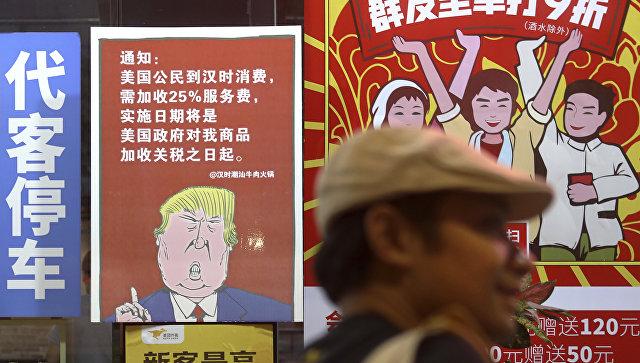 """Китайцы разозлились на """"санк…"""