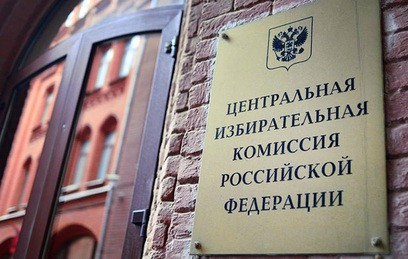 ЦИК утвердил избирательный бюллетень на выборах президента