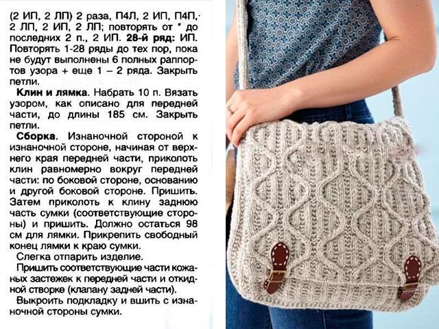 39c211f93a48 Оригинальные сумки, связанные спицами