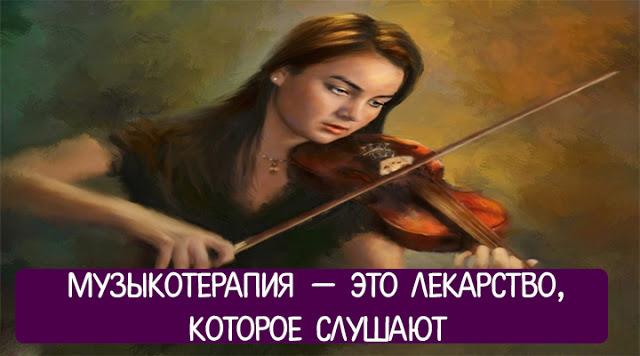 Музыкотерапия — это лекарство, которое слушают