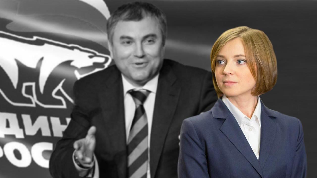 Поклонская и «Единая Россия»: корпоративная солидарность против совести