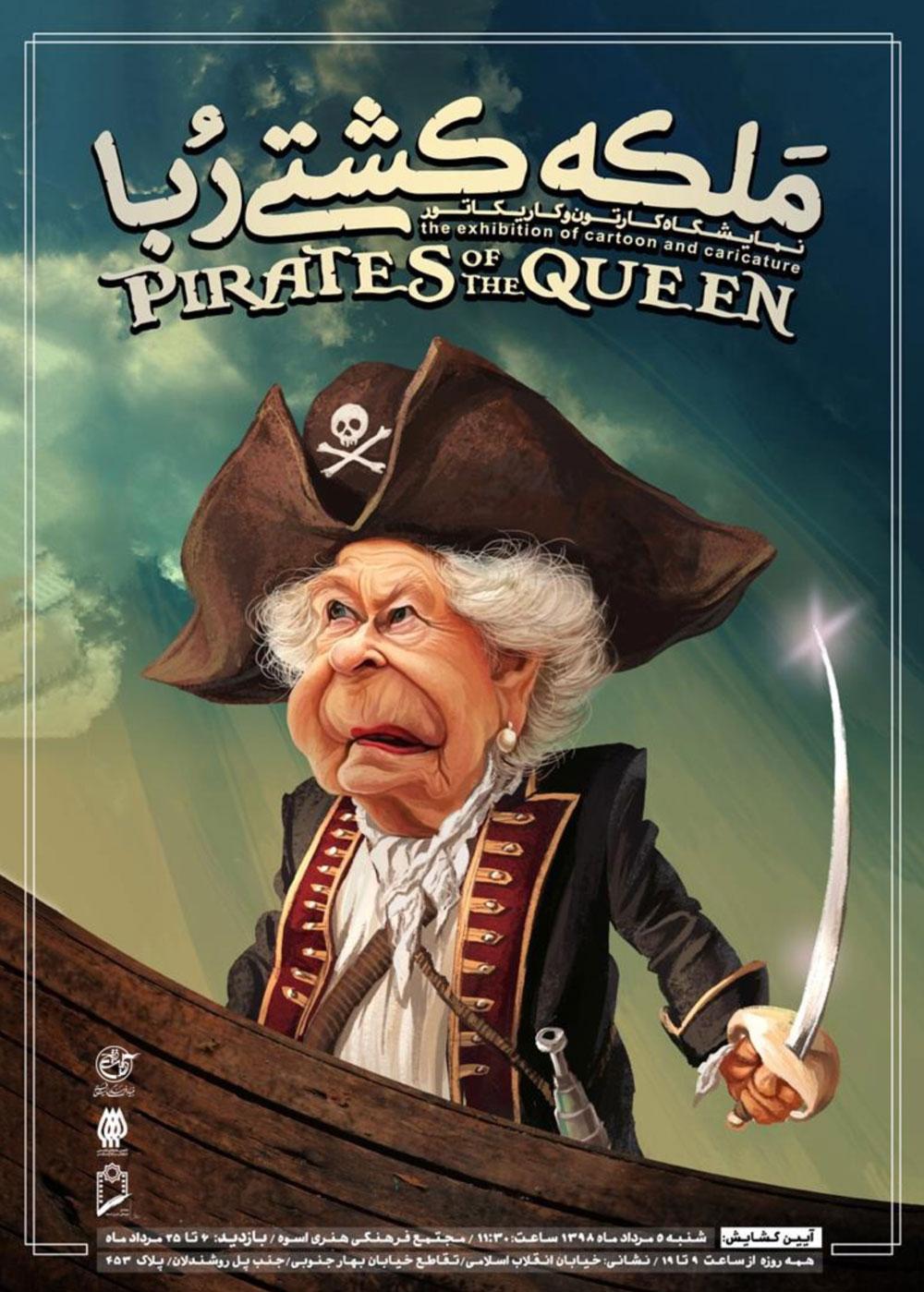 Пираты гибралтарского пролива