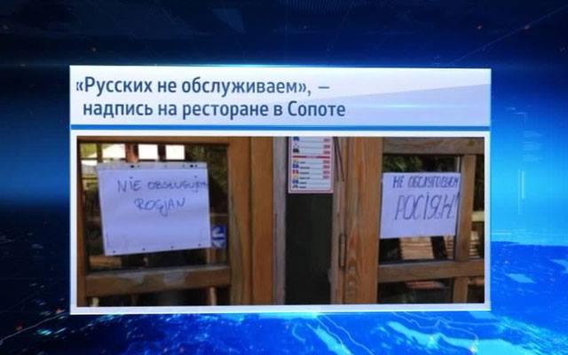 В Польше ресторан отказался обслуживать русских