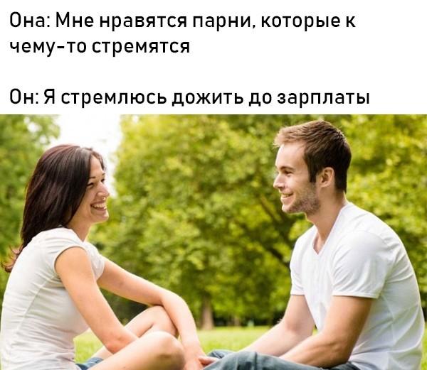— Что стало причиной вашего расставания?  — Ложь…