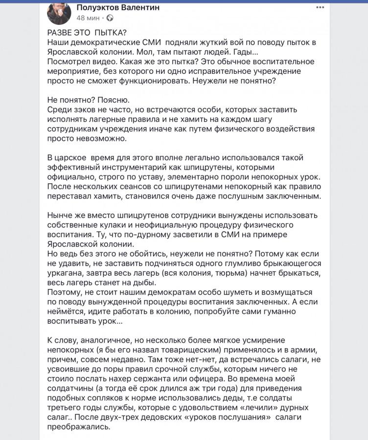 О событиях в Ярославской колонии