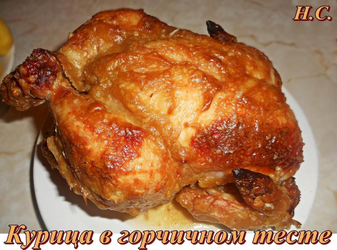 Курица в горчичном тесте