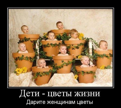 Люди - цветы