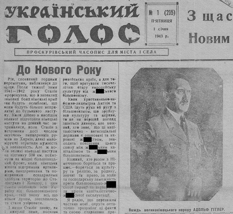 Как украинские нацисты праздновали Новый Год 75 лет назад