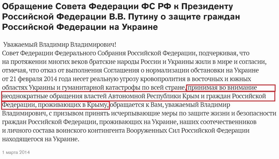 """""""Если бы Путин ввёл войска на Донбасс..."""": Рассуждая в логике козлищ..."""