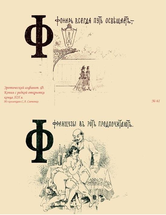 Русский дореволюционный эротический алфавит