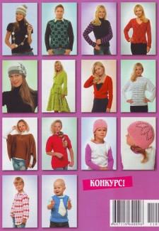 Клуб'ОКей № 14 2011