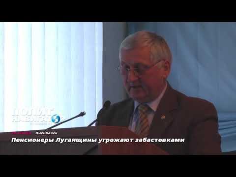 На подконтрольной Киеву Луганщине взбунтовались доведенные до отчаяния пенсионеры