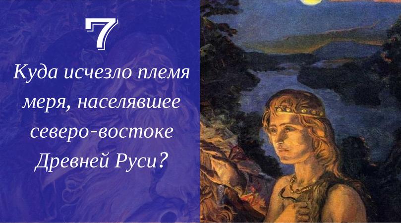 25 главных загадок русской истории на которые нет и не будет однозначного ответа