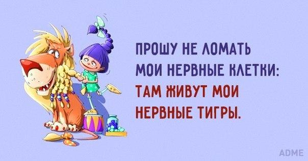 ПРОШУ НЕ ЛОМАТЬ МОИ НЕРВНЫЕ КЛЕТКИ... УЛЫБНЕМСЯ)))