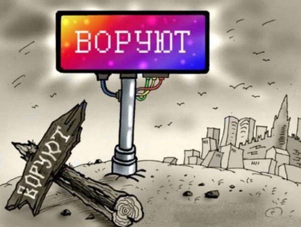 Что нужно, чтобы власть в России перестала красть?