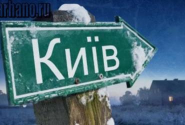 Украина: зима близко