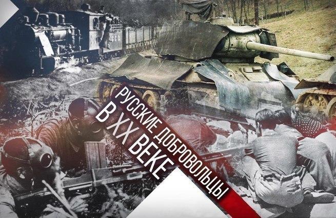 Русские добровольцы в ХХ веке: знамена — разные, дух — один!