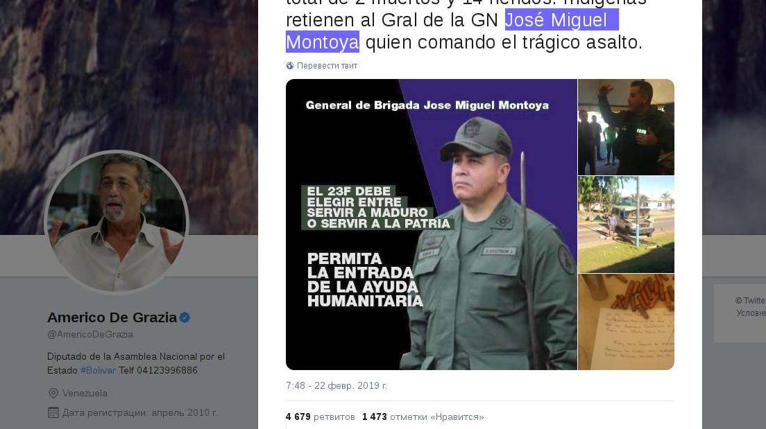 Венесуэльского генерала захв…