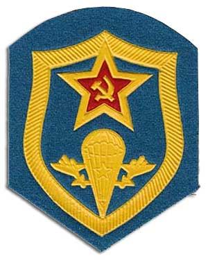 Советские воздушно-десантные войска (ВДВ)