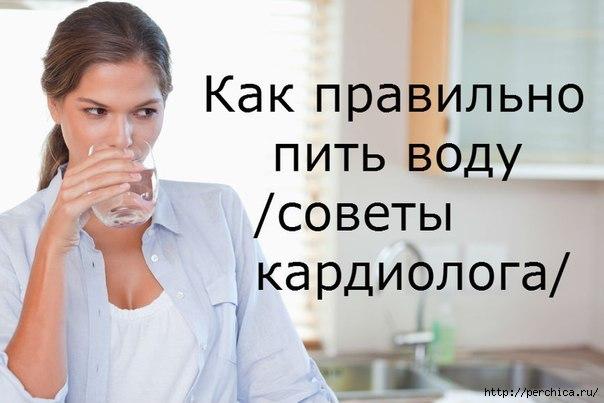 Как правильно пить воду - советы кардиолога