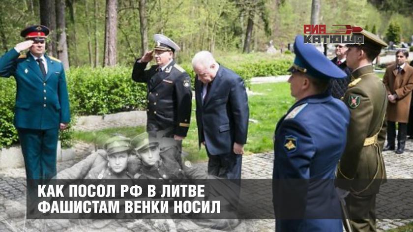 Как посол РФ в Литве фашистам венки носил