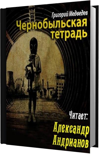 Чернобыльская Тетрадь ОПИСАНИЕ АВАРИИ
