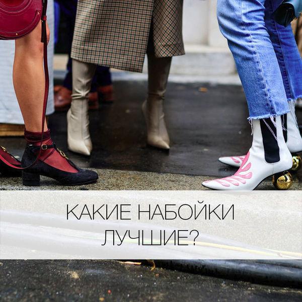 Какие набойки на каблуки сам…