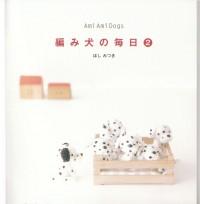 Ami Ami Dogs № 2 2009г. (игрушки, амигуруми)