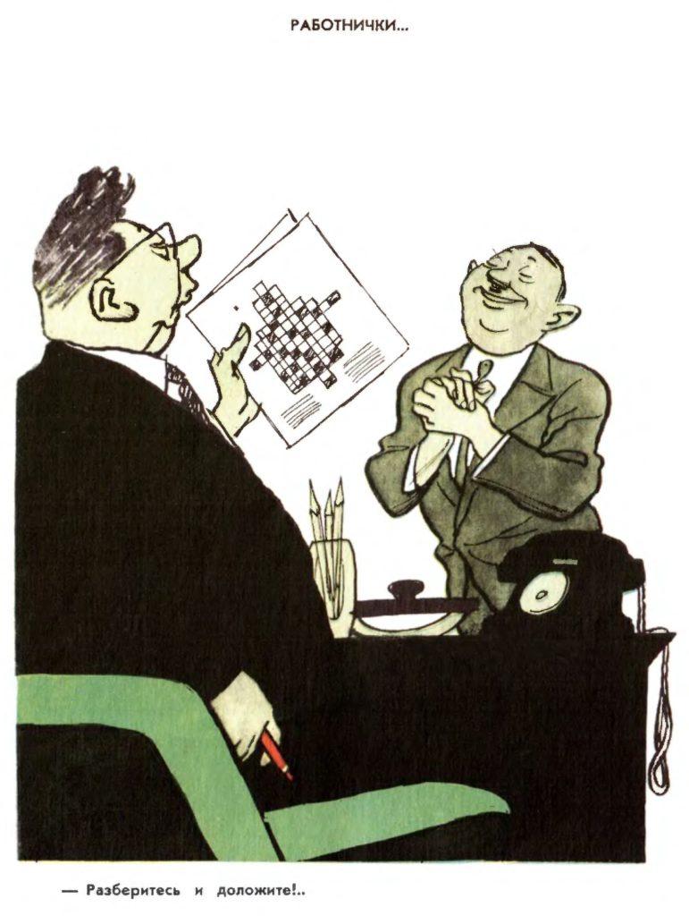 Советская действительность времён Хрущёва в карикатурах Бориса Лео