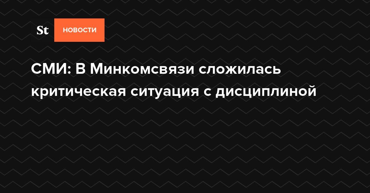 СМИ: В Минкомсвязи сложилась критическая ситуация с дисциплиной
