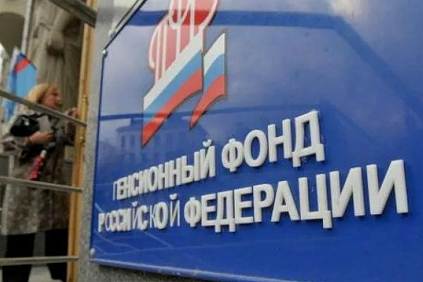 ПФР приостановил прием электронных заявлений о переводе накоплений