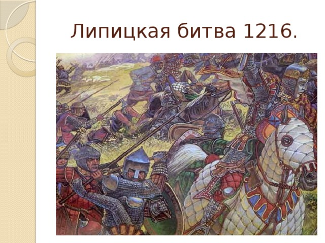 Липицкая битва 21 апреля 1216 г. Бессмысленная склока в ожидании Орды