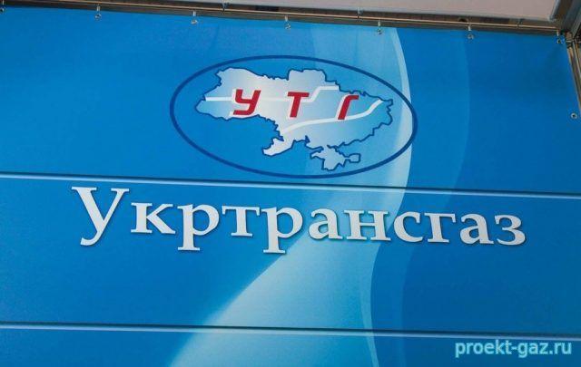 """""""Укртрансгаз"""" вдруг похвалил """"Газпром"""", и это странно"""