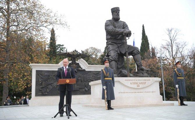 Владимир Путин открыл памятник Александру III