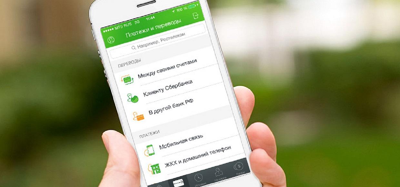 Мобильная аудитория сервиса «Сбербанк Онлайн» превысила число пользователей веб-версии.