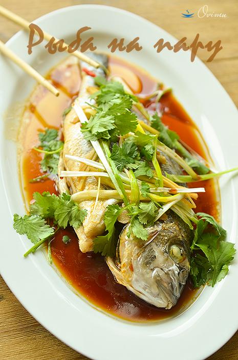 Китайская кухня. Рыба на пару
