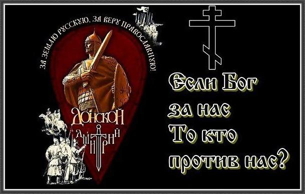 С нами Бог