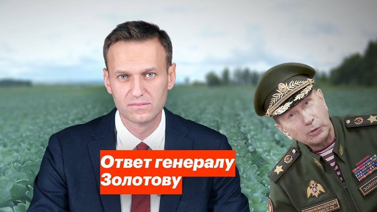 Навальный принял вызов Золотова на дуэль, но только в виде дебатов