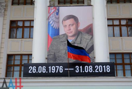 В центре Донецка началась церемония прощания с Главой ДНР Александром Захарченко