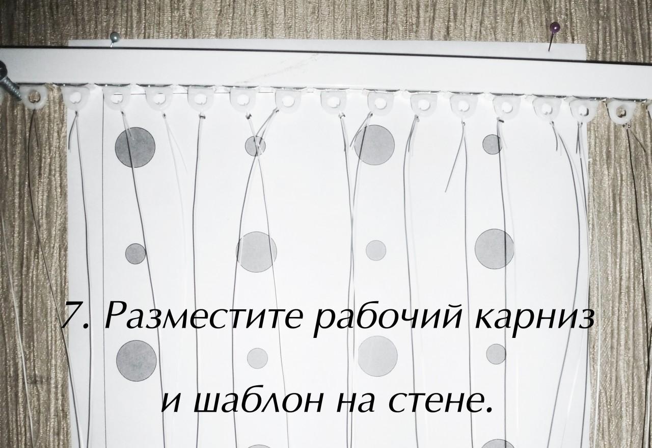 шторы из бусин своими руками