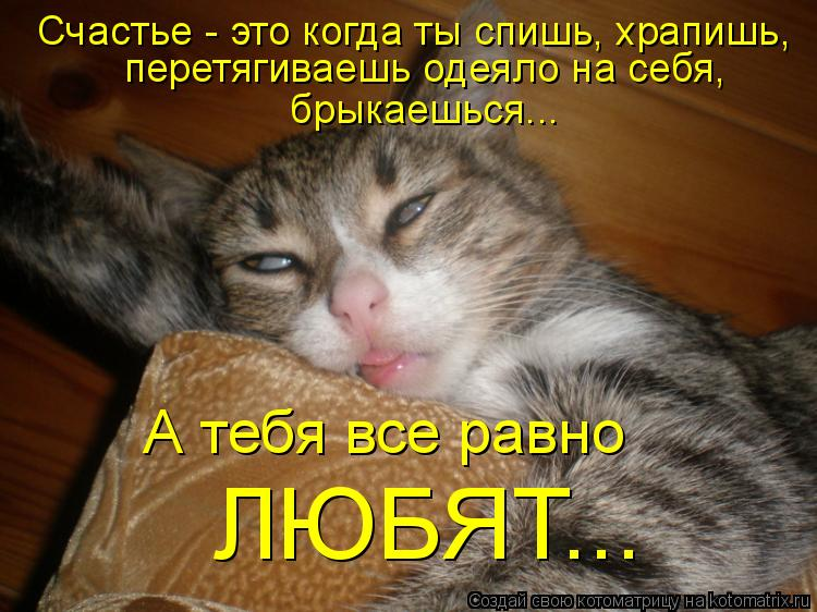 Когда спят домашних условиях