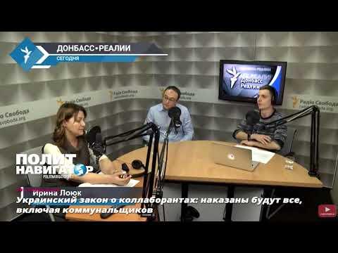 Украинский закон о «коллаборационистах»: Наказаны будут все, включая дворников в Донецке