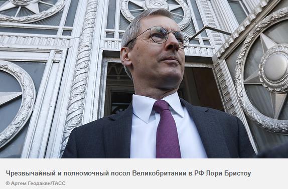 Россия высылает 23 британских дипломата и закрывает британское генконсульство в Петербурге